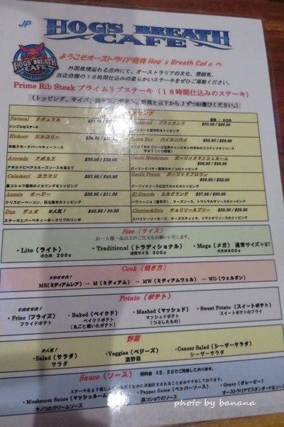ホッグス・ブレス・カフェ ケアンズ 日本語メニュー